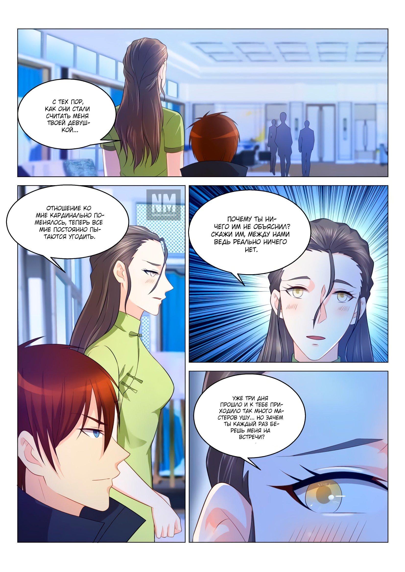 Манга Перерождение бессмертного горожанина-культиватора - Глава 122 Страница 1