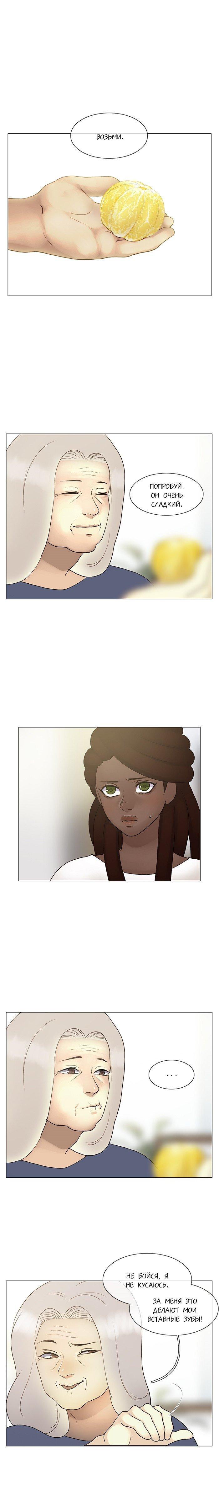 Манга Плач сирены - Глава 112 Страница 1