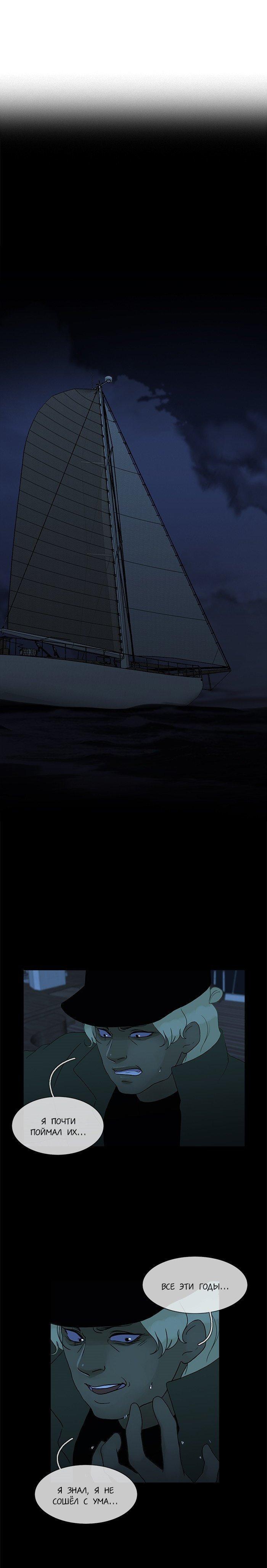 Манга Плач сирены - Глава 103 Страница 1