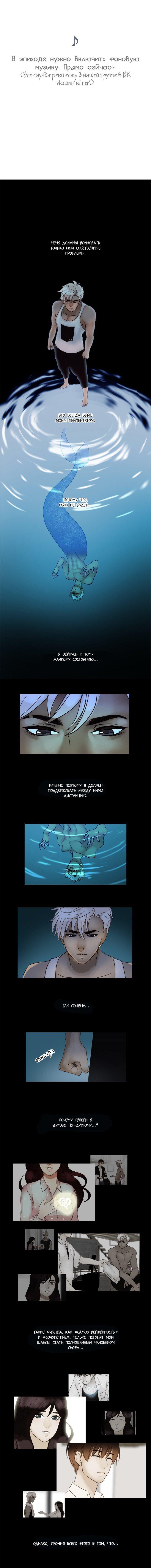 Манга Плач сирены - Глава 27 Страница 1
