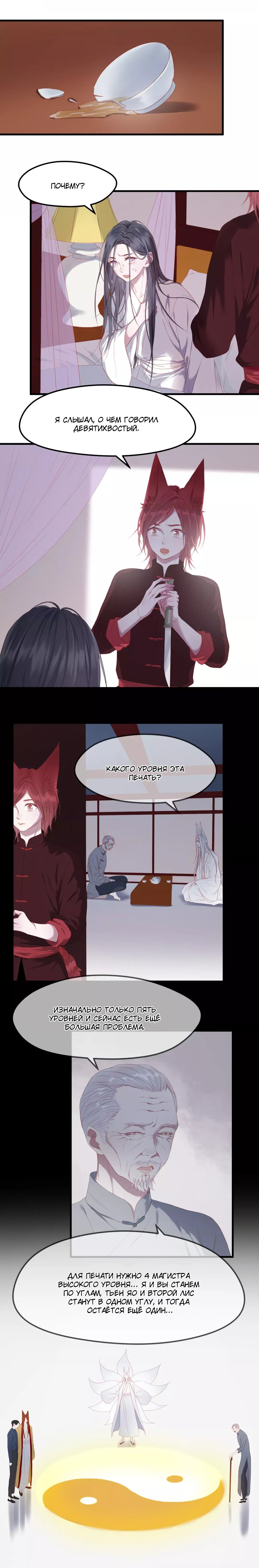 Манга Как я завёл лисичку - Глава 58 Страница 1