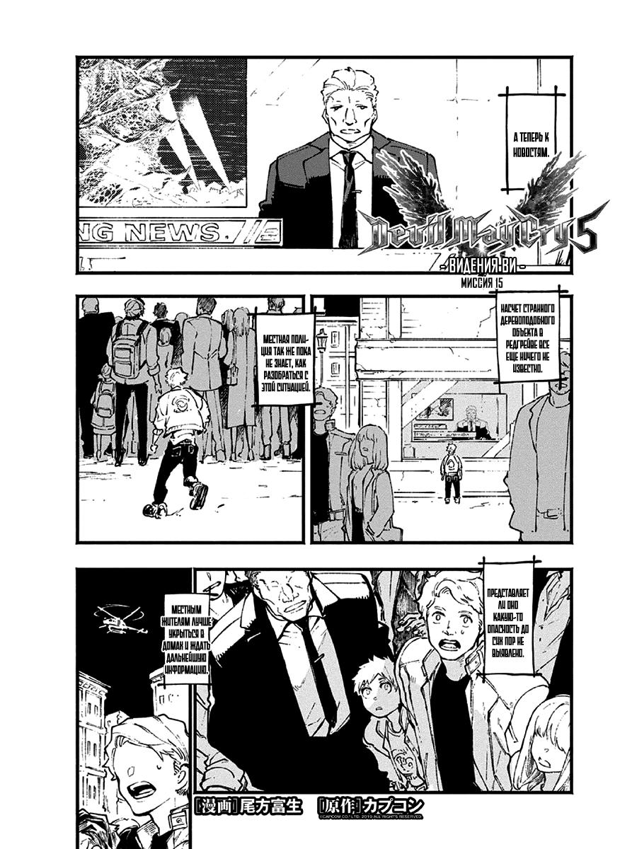 Манга Devil May Cry 5 -Видения Ви- - Глава 15 Страница 1