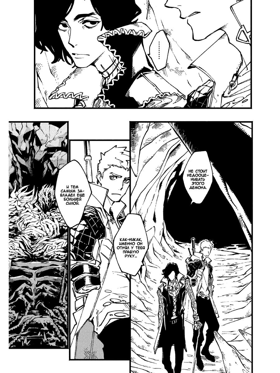 Манга Devil May Cry 5 -Видения Ви- - Глава 18 Страница 1
