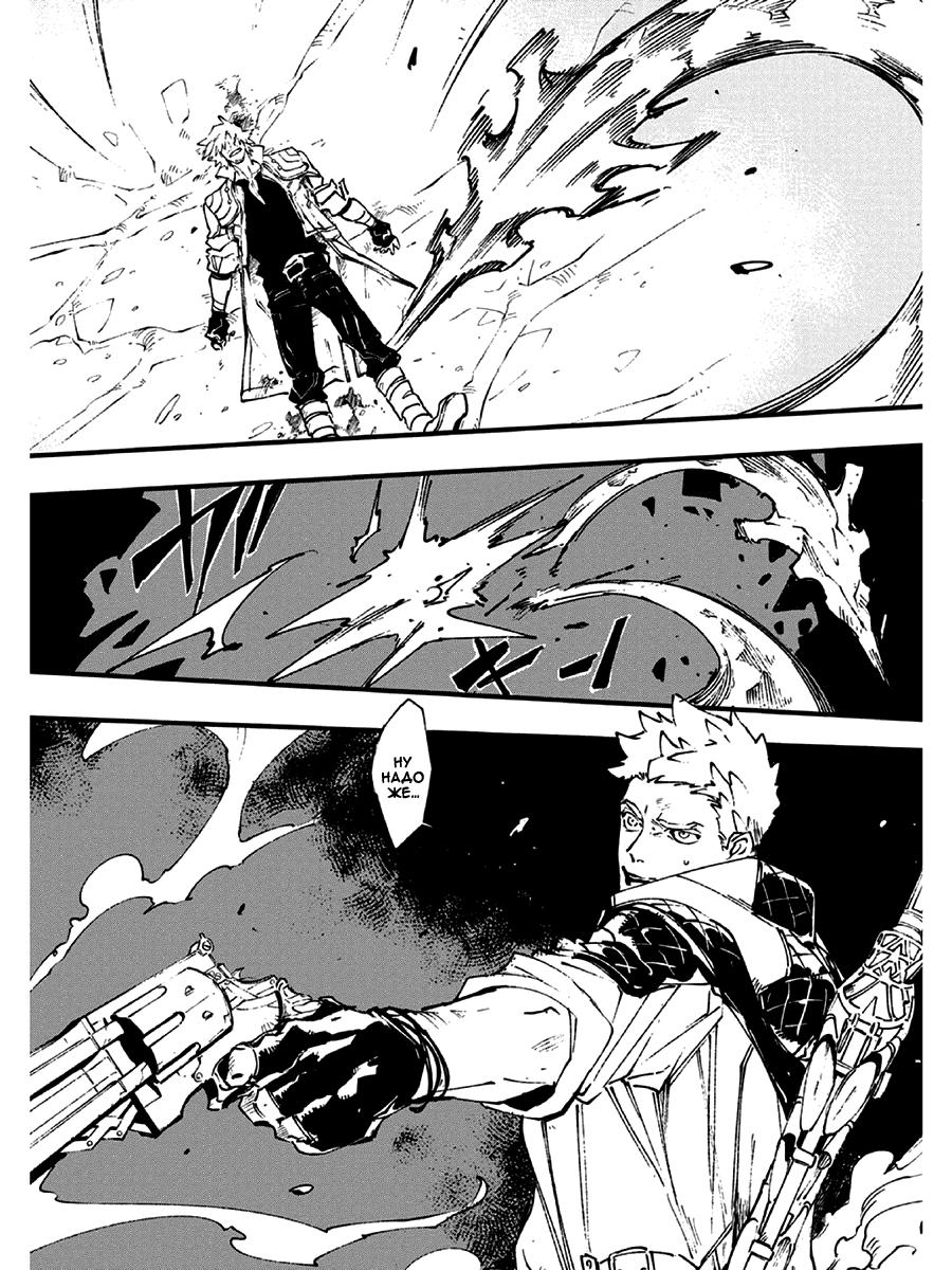 Манга Devil May Cry 5 -Видения Ви- - Глава 20 Страница 1