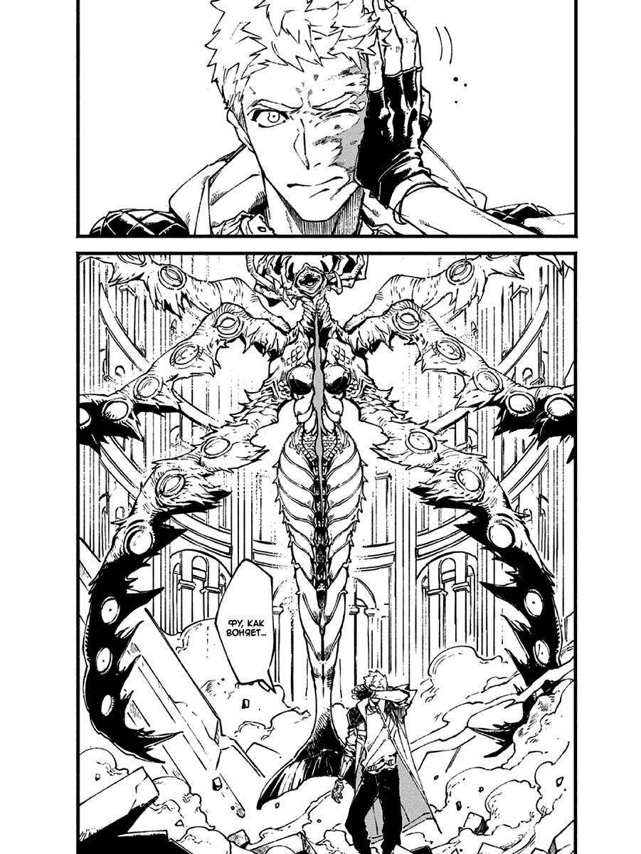 Манга Devil May Cry 5 -Видения Ви- - Глава 27 Страница 1