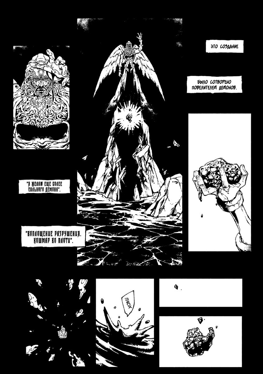 Манга Devil May Cry 5 -Видения Ви- - Глава 8 Страница 1