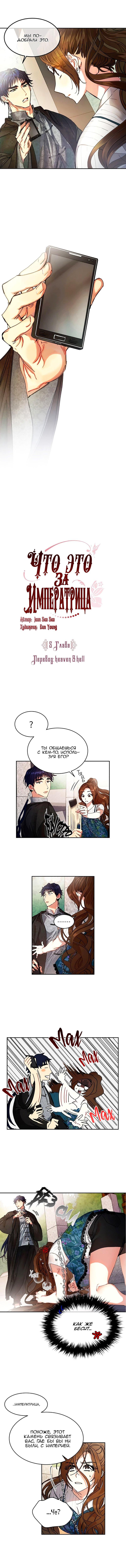 Манга Что это за императрица? - Глава 5 Страница 1