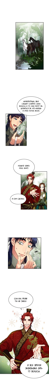Манга Что это за императрица? - Глава 20 Страница 1