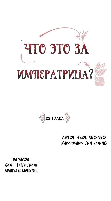 Манга Что это за императрица? - Глава 22 Страница 1