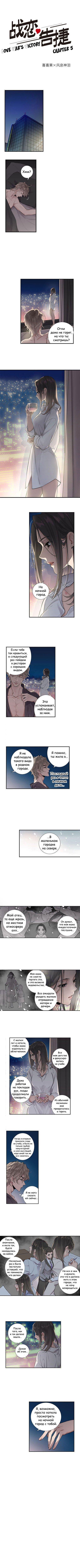 Манга Победа в войне любви - Глава 5 Страница 1