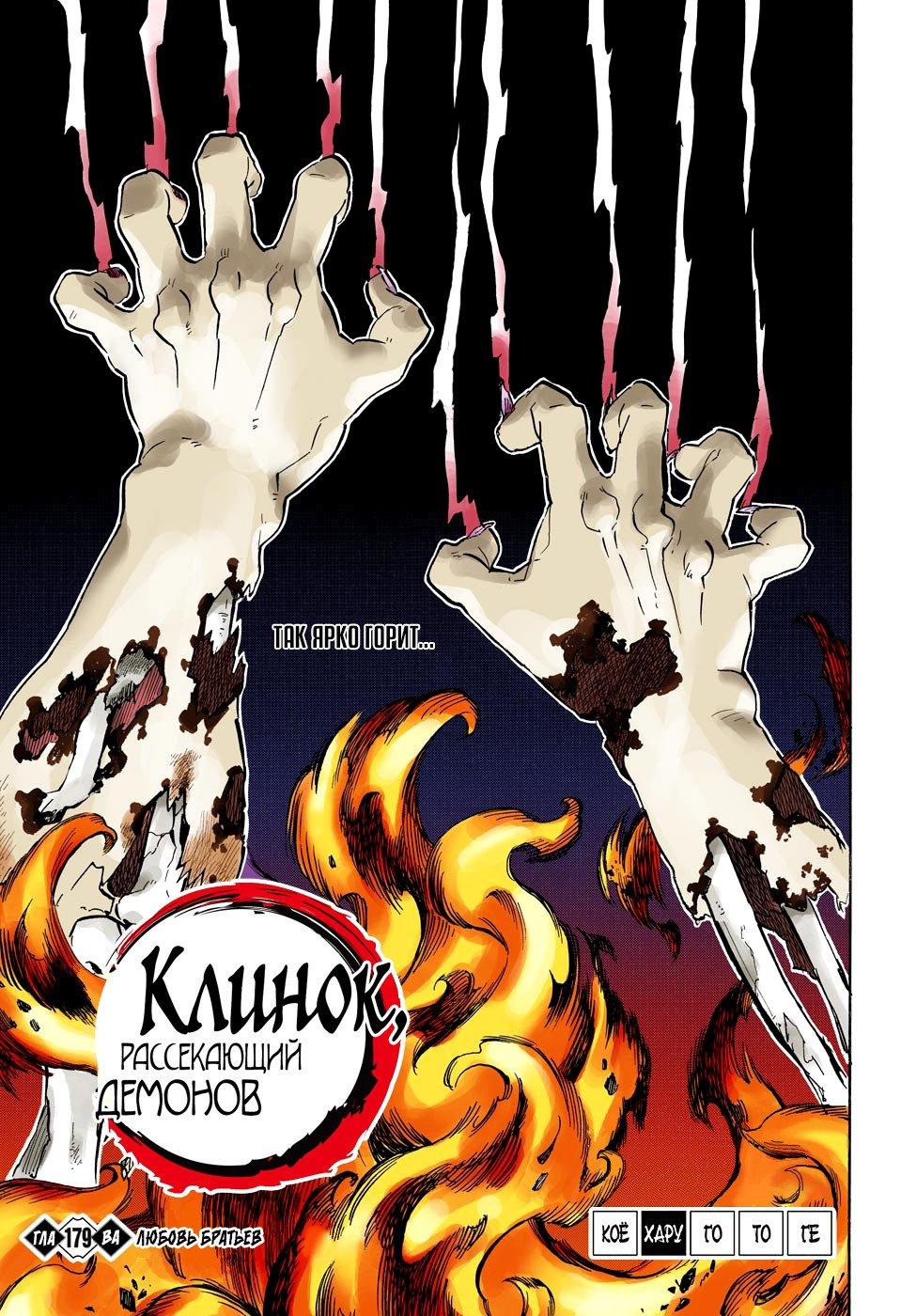 Манга Клинок, рассекающий демонов (цветная версия) - Глава 179 Страница 1