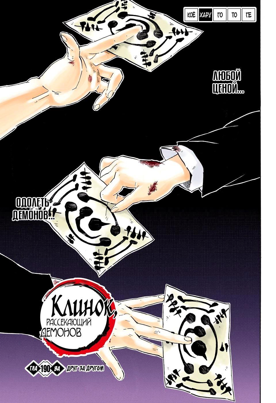 Манга Клинок, рассекающий демонов (цветная версия) - Глава 190 Страница 1
