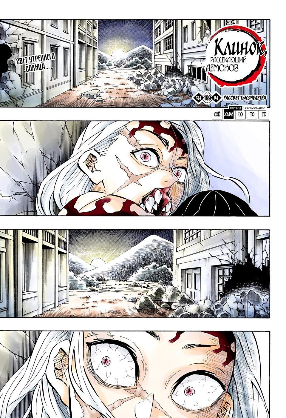 Манга Клинок, рассекающий демонов (цветная версия) - Глава 199 Страница 1