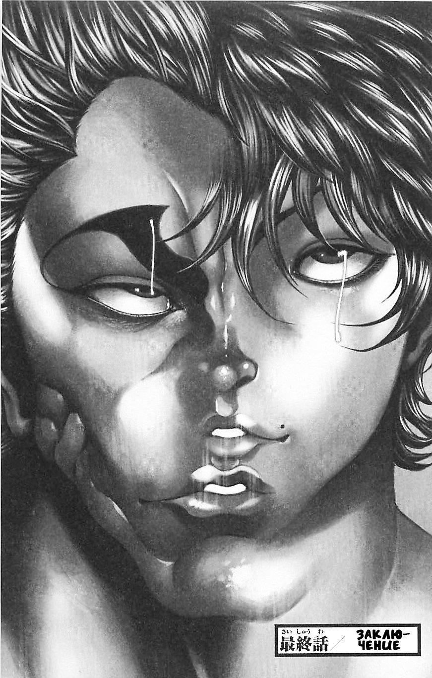 Манга Баки - Сын великана - Глава 312 Страница 1