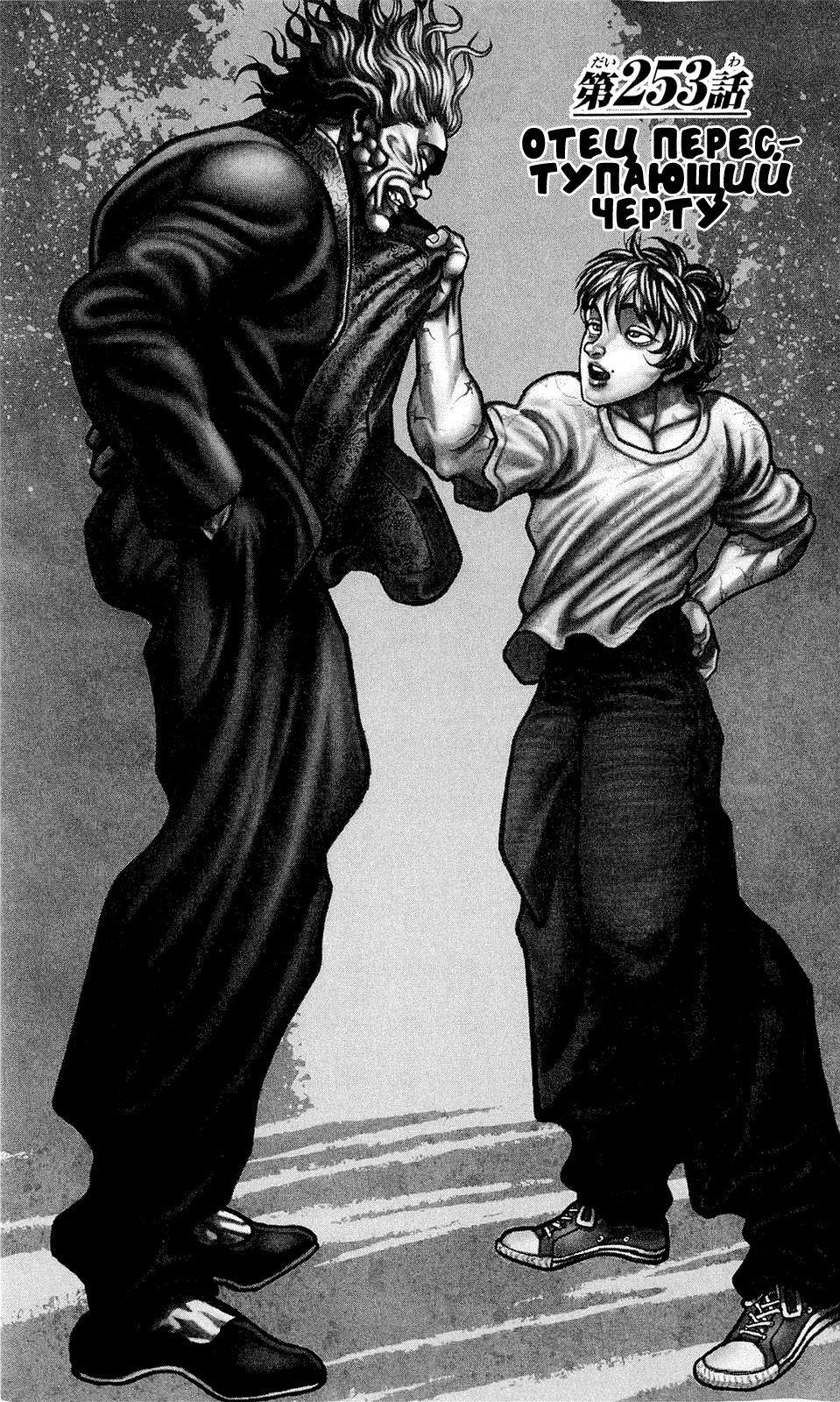 Манга Баки - Сын великана - Глава 253 Страница 1