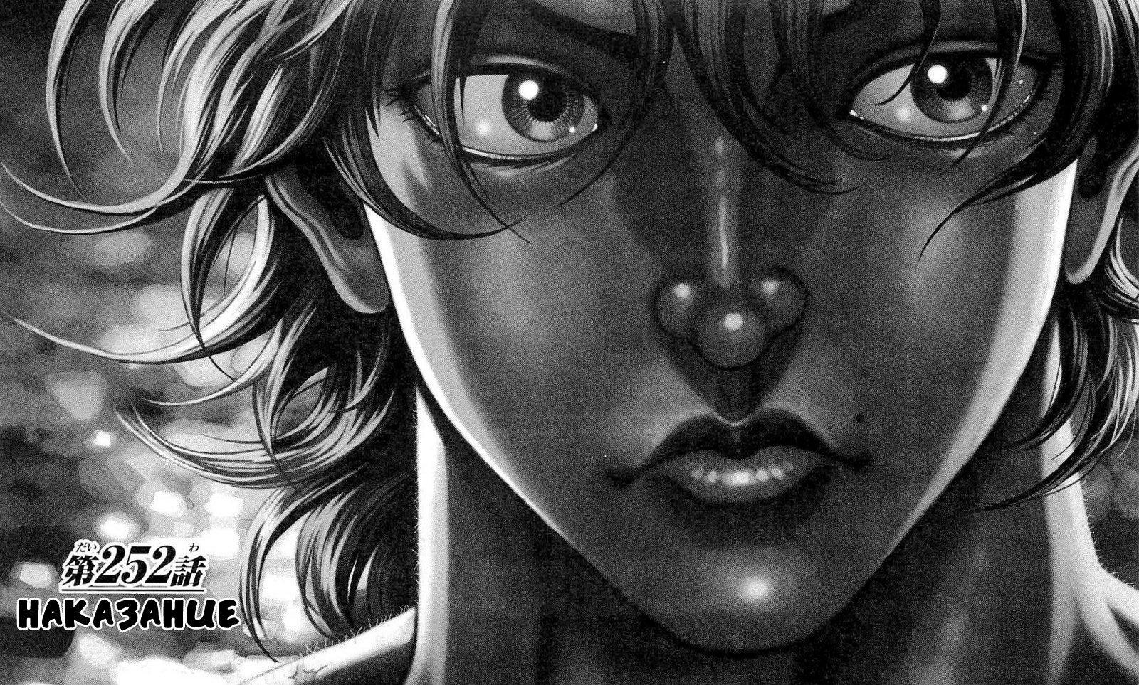 Манга Баки - Сын великана - Глава 252 Страница 1
