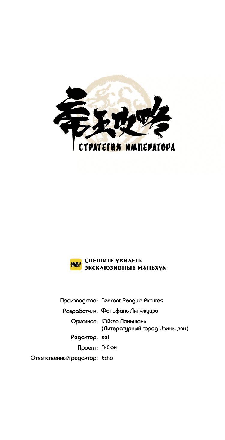 Манга Стратегия Императора - Глава 32 Страница 1