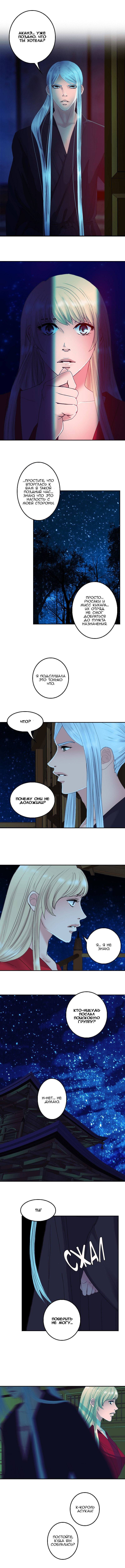 Манга Мой дорогой хладнокровный король - Глава 84 Страница 1