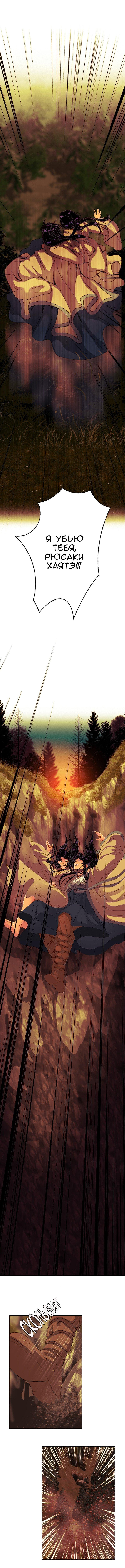 Манга Мой дорогой хладнокровный король - Глава 82 Страница 1