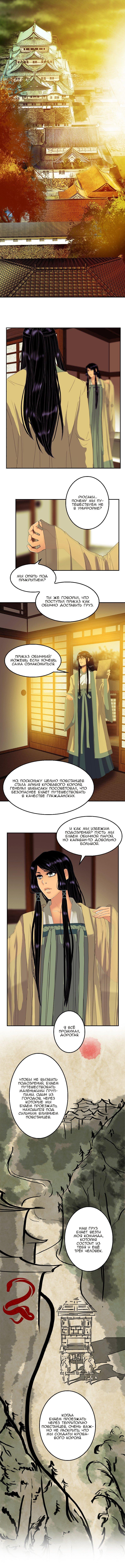 Манга Мой дорогой хладнокровный король - Глава 80 Страница 1