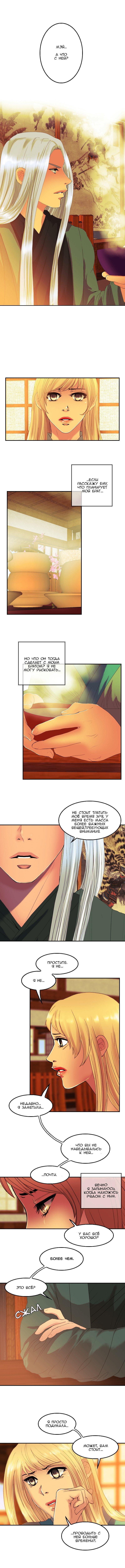 Манга Мой дорогой хладнокровный король - Глава 79 Страница 1