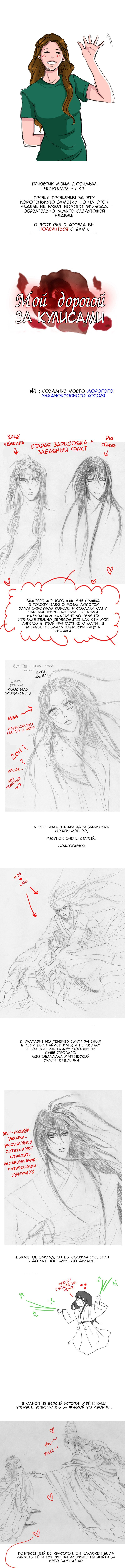 Манга Мой дорогой хладнокровный король - Глава 76 Страница 1