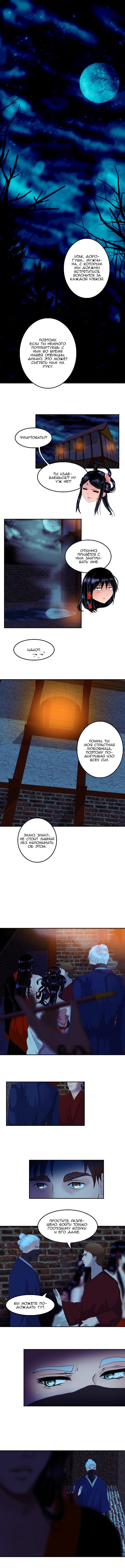 Манга Мой дорогой хладнокровный король - Глава 70 Страница 1