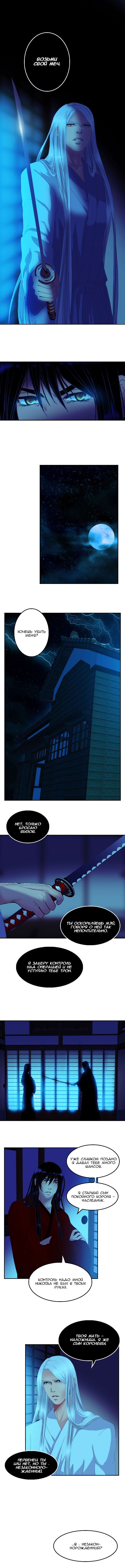 Манга Мой дорогой хладнокровный король - Глава 67 Страница 1