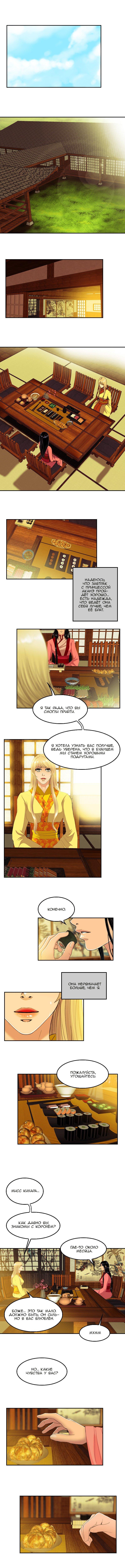 Манга Мой дорогой хладнокровный король - Глава 60 Страница 1