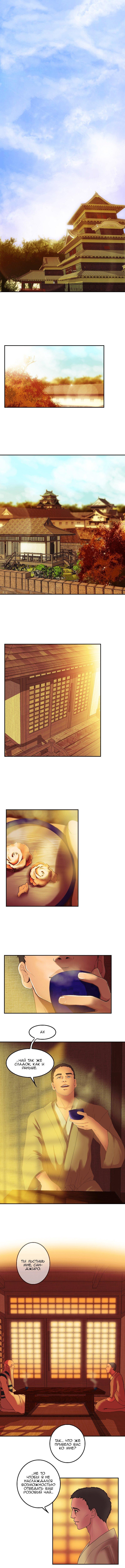 Манга Мой дорогой хладнокровный король - Глава 56 Страница 1