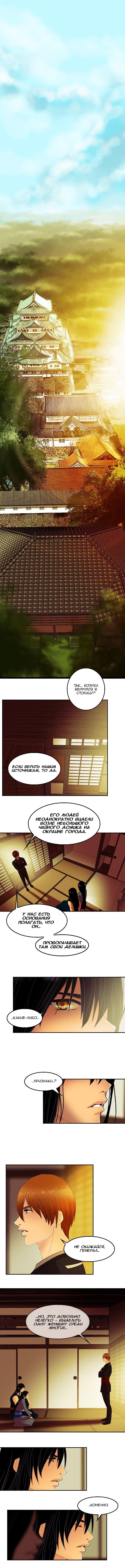 Манга Мой дорогой хладнокровный король - Глава 41 Страница 1