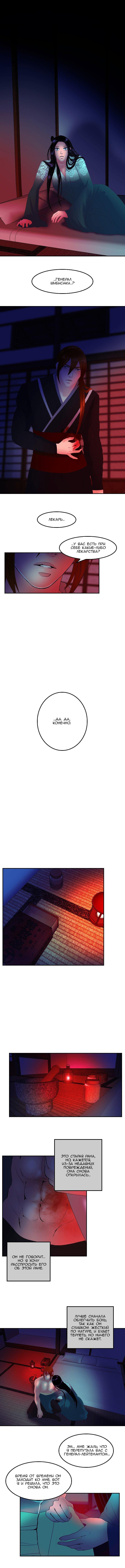 Манга Мой дорогой хладнокровный король - Глава 31 Страница 1