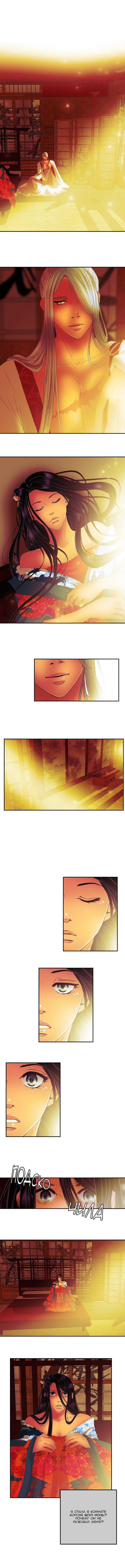 Манга Мой дорогой хладнокровный король - Глава 27 Страница 1