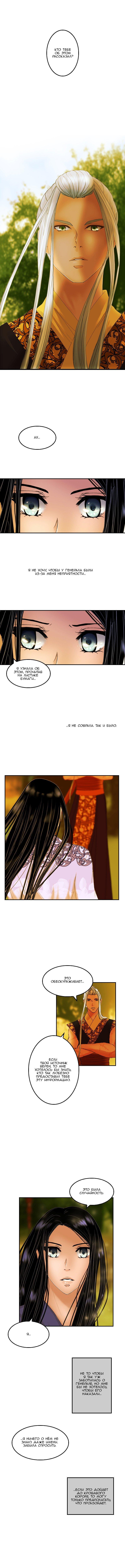 Манга Мой дорогой хладнокровный король - Глава 15 Страница 1