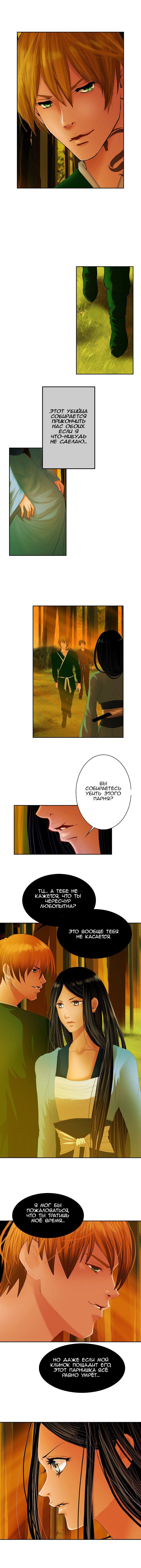 Манга Мой дорогой хладнокровный король - Глава 2 Страница 1