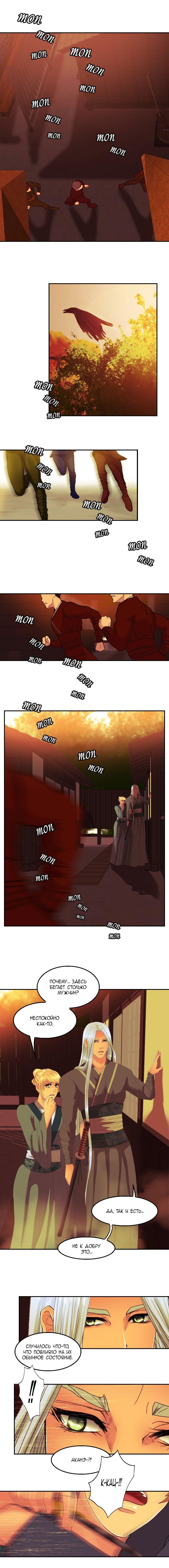 Манга Мой дорогой хладнокровный король - Глава 88 Страница 1