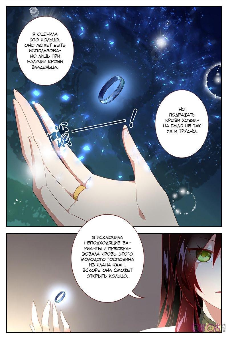 Манга Пространство боевого бога - Глава 34 Страница 1