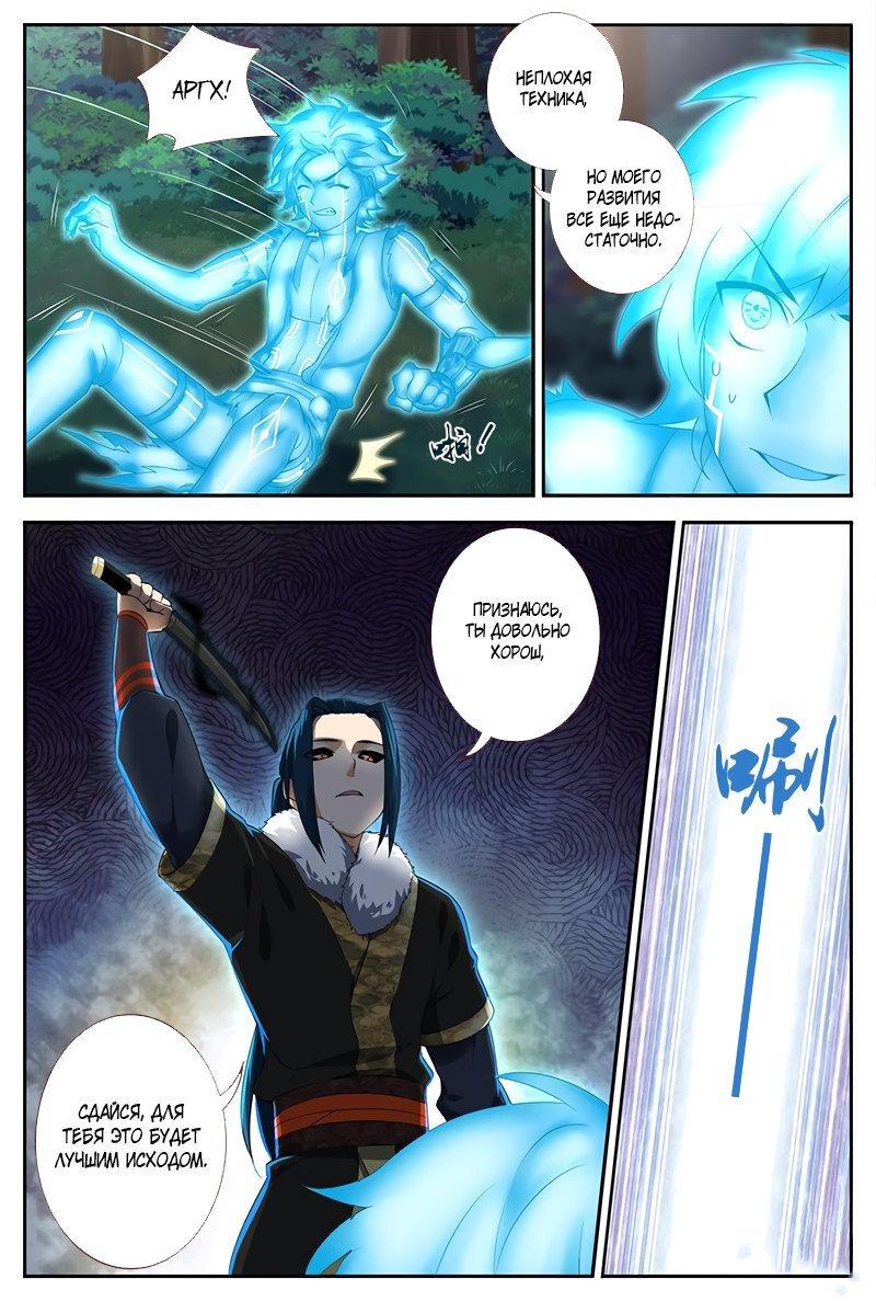 Манга Пространство боевого бога - Глава 29 Страница 1