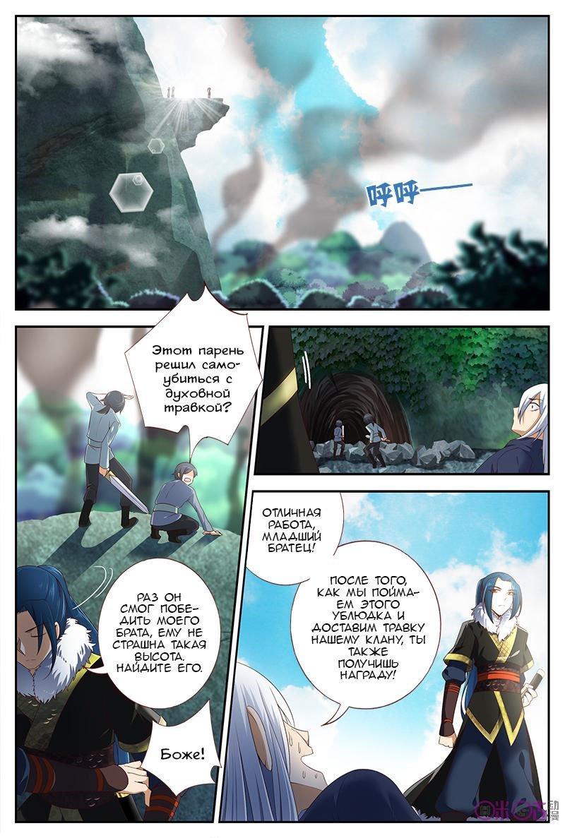 Манга Пространство боевого бога - Глава 19 Страница 1