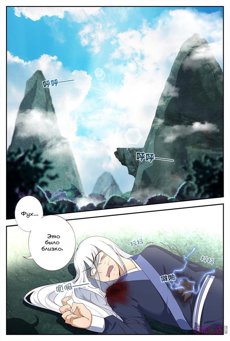 Манга Пространство боевого бога - Глава 18 Страница 1