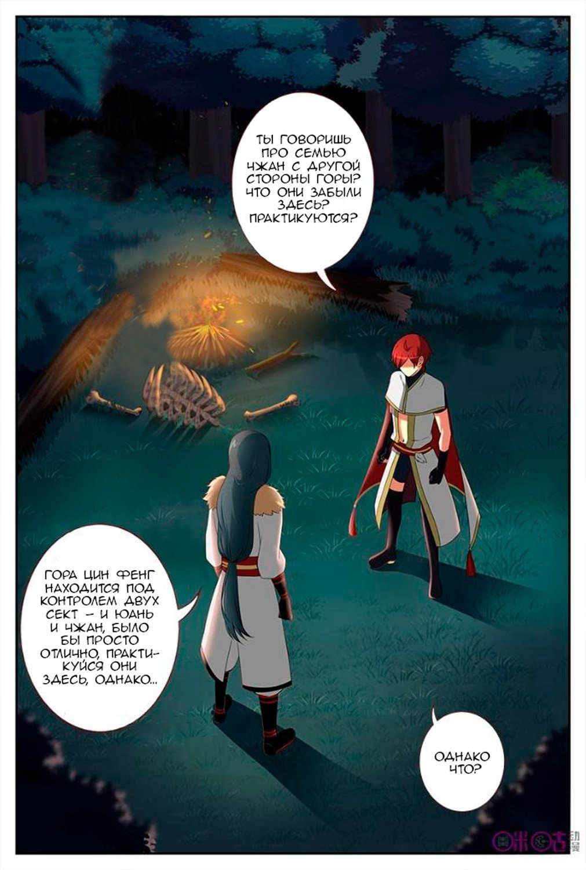 Манга Пространство боевого бога - Глава 11 Страница 1