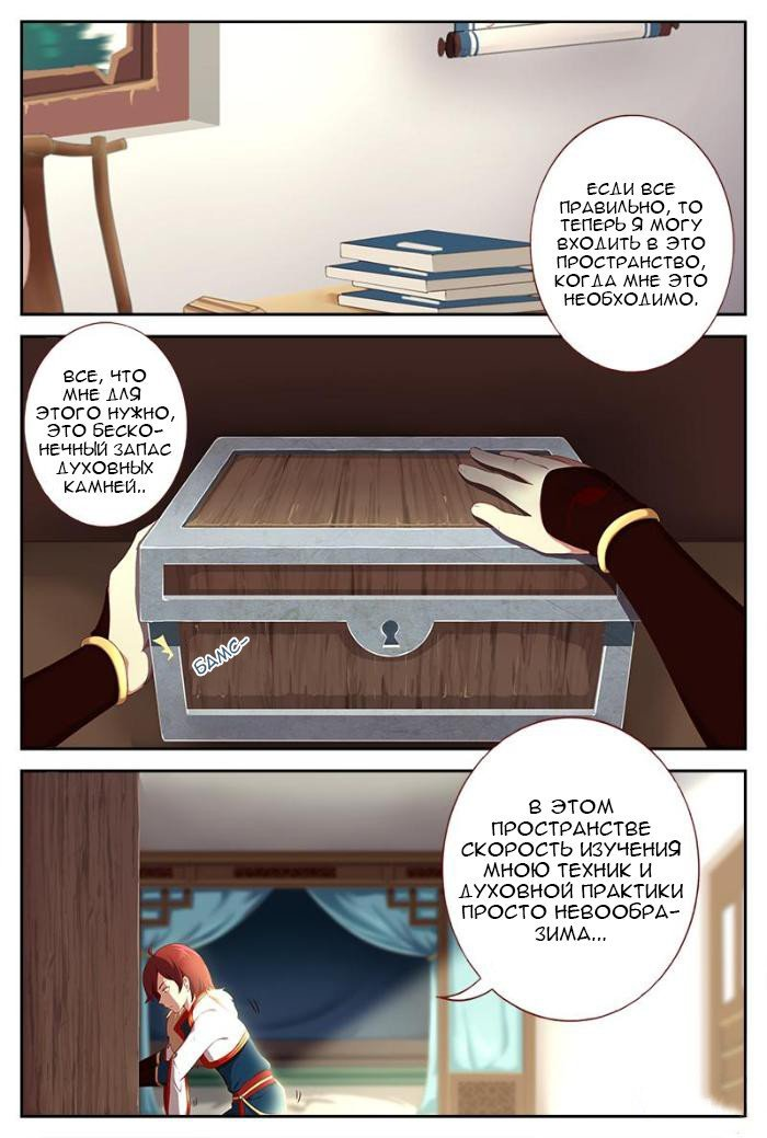 Манга Пространство боевого бога - Глава 4 Страница 1