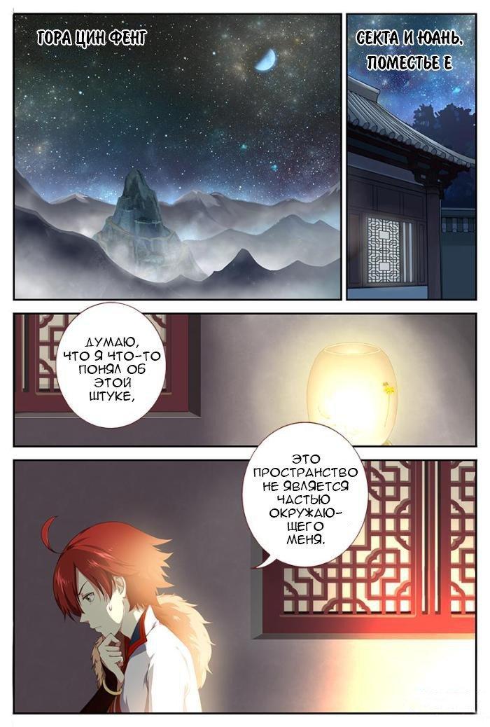 Манга Пространство боевого бога - Глава 2 Страница 1