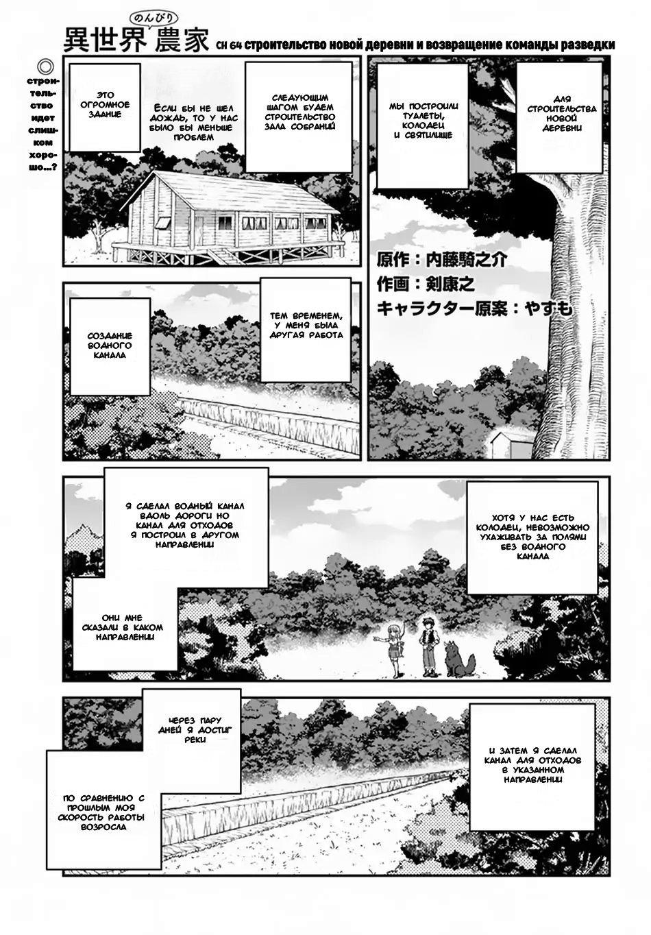 Манга Неторопливый фермер в другом мире. - Глава 64 Страница 1