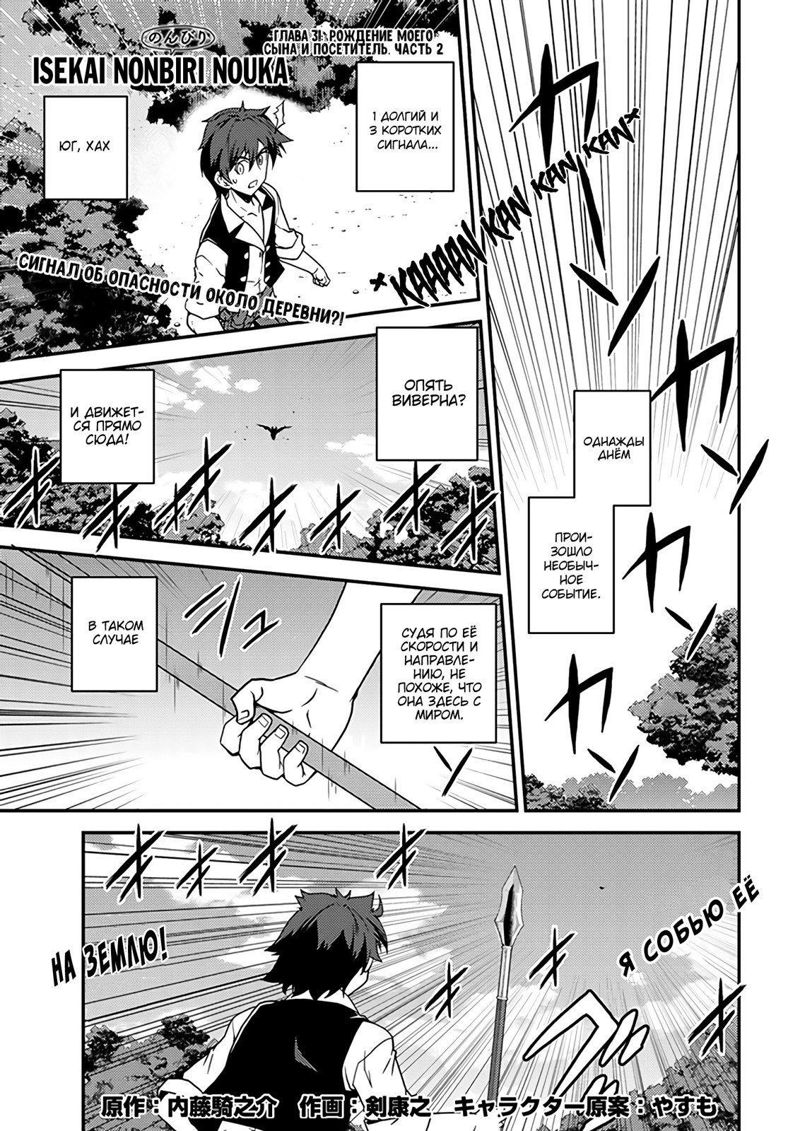 Манга Неторопливый фермер в другом мире. - Глава 31 Страница 1