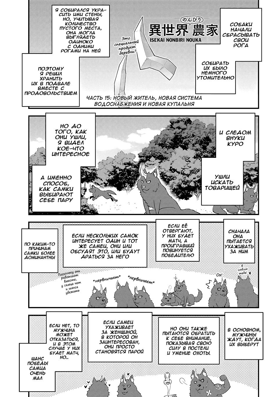 Манга Неторопливый фермер в другом мире. - Глава 15 Страница 1