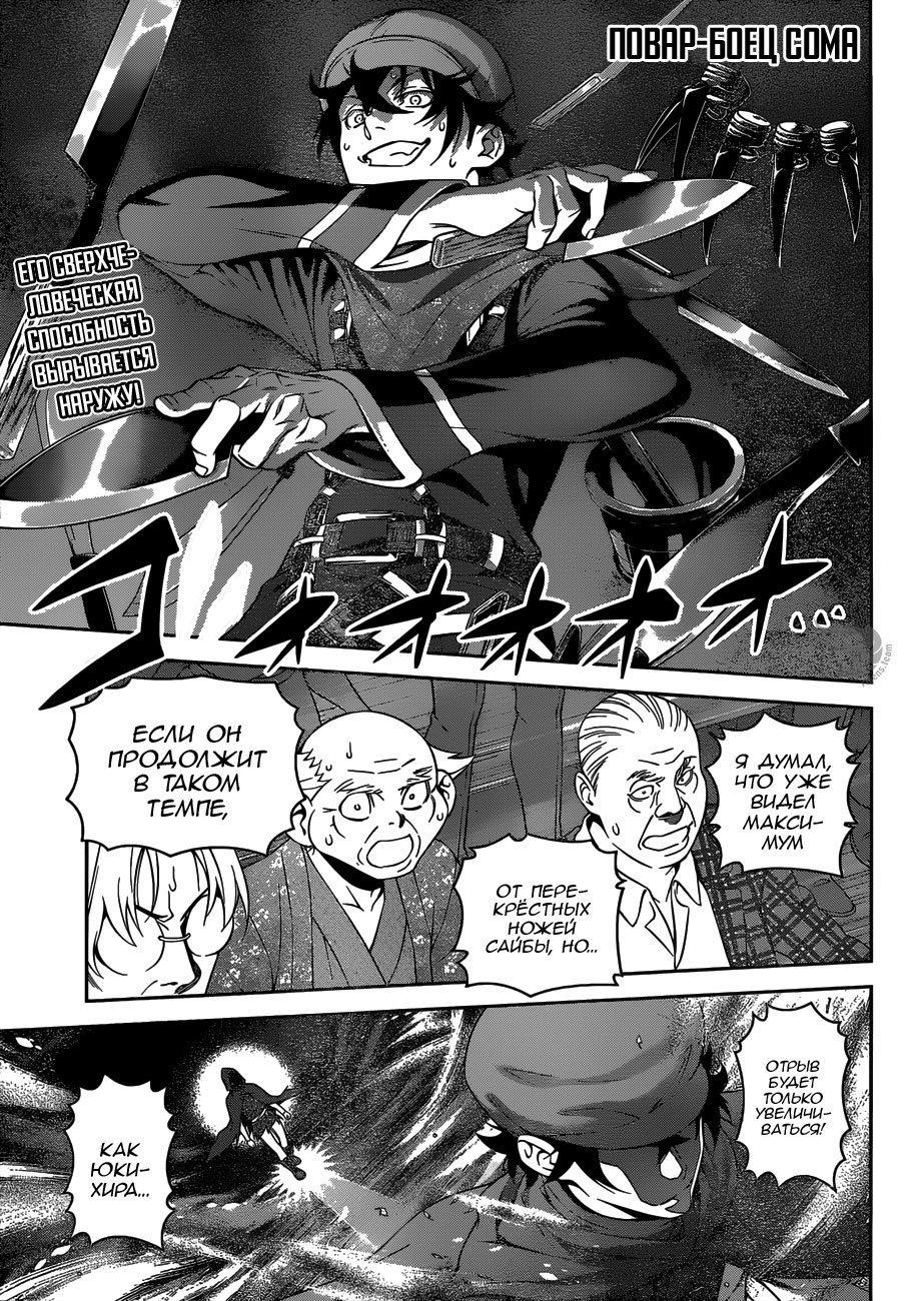 Манга Кулинарные битвы Сомы - Глава 307 Страница 1