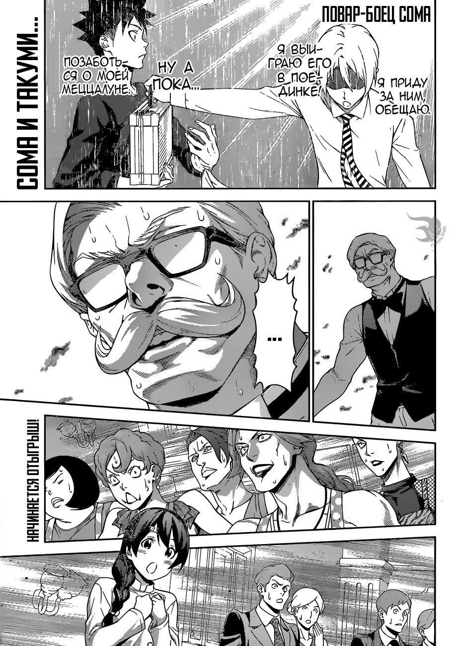 Манга Кулинарные битвы Сомы - Глава 299 Страница 1