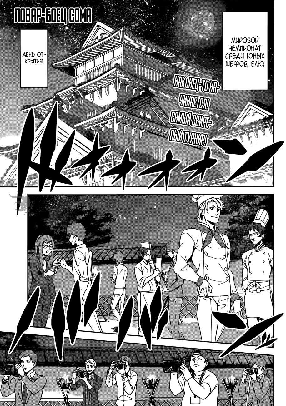 Манга Кулинарные битвы Сомы - Глава 283 Страница 1