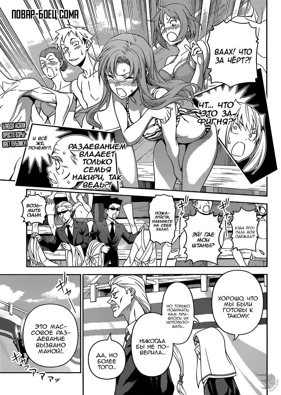 Манга Кулинарные битвы Сомы - Глава 309 Страница 1